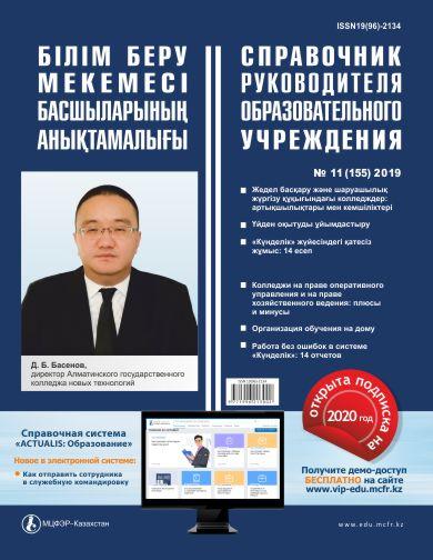 Журнал «Справочник руководителя образовательного учреждения», Ноябрь 2019