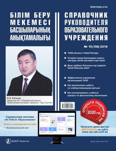 Журнал «Справочник руководителя образовательного учреждения», Октябрь 2019