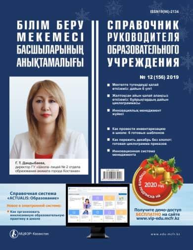 Журнал «Справочник руководителя образовательного учреждения», Декабрь 2019