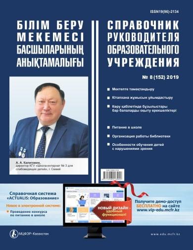 Журнал «Справочник руководителя образовательного учреждения», Август 2019